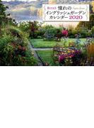 BISES憧れのイングリッシュガーデンカレンダー 2020