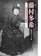 藤村多希 明治を生きた産婆