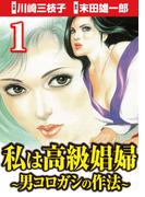 私は高級娼婦 ~男コロガシの作法~(9)