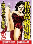 私は高級娼婦 ~男コロガシの作法~(30)