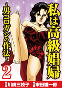 私は高級娼婦 ~男コロガシの作法~(23)