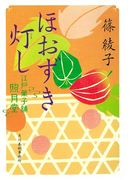 ほおずき灯し (ハルキ文庫 時代小説文庫 江戸菓子舗照月堂)