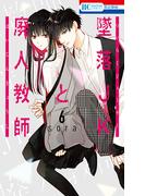 墜落JKと廃人教師 6 (花とゆめコミックス)