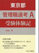 東京都管理職選考A受験体験記