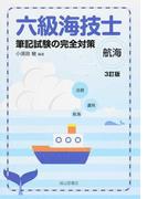 六級海技士航海筆記試験の完全対策 3訂版
