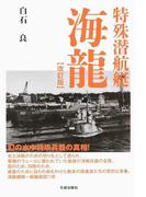 特殊潜航艇海龍 改訂版