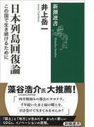 日本列島回復論 この国で生き続けるために (新潮選書)