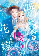 海の眷属と偽りの花嫁(話売り) #1