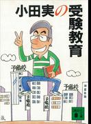 小田実の受験教育