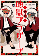 東京漫画社:マーブルコミックス