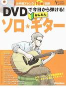 DVDで今日から弾ける!かんたんソロ★ギター お手軽アレンジ16曲収録! (ACOUSTIC GUITAR MAGAZINE)