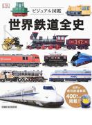 ビジュアル図鑑世界鉄道全史