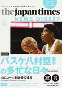 ジャパンタイムズ・ニュースダイジェスト Vol.80(2019.9) 東京2020まで一年