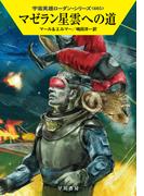 マゼラン星雲への道 (ハヤカワ文庫SF)