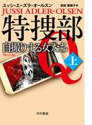 特捜部Q―自撮りする女たち 上 (ハヤカワ・ミステリ文庫)