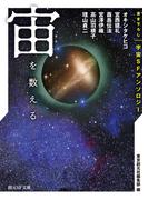 宙を数える 書き下ろし宇宙SFアンソロジー