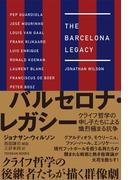 バルセロナ・レガシー クライフ哲学の申し子たちによる熾烈極まる抗争