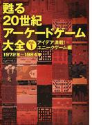 甦る20世紀アーケードゲーム大全 Vol.1 アイデア満載!ユニークゲーム編
