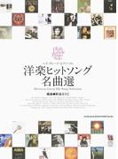 洋楽ヒットソング名曲選 (ハイ・グレード・ピアノ・ソロ)