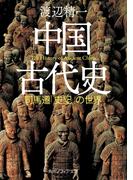 中国古代史 司馬遷「史記」の世界