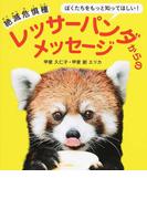 絶滅危惧種レッサーパンダからのメッセージ ぼくたちをもっと知ってほしい!