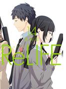 ReLIFE 14 (アース・スターコミックス)