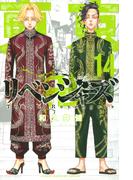 東京卍リベンジャーズ 14 (週刊少年マガジン)
