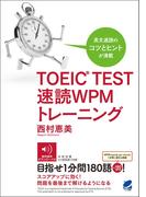 TOEIC TEST 速読WPMトレーニング[音声DL付]