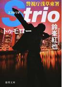 トゥモロー (徳間文庫 警視庁浅草東署Strio)