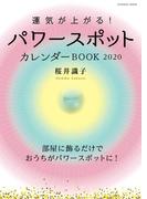 運気が上がる!パワースポットカレンダーBOOK 2020