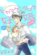 無料&試し読み増量!!