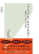 【期間限定価格】「マニュアル」をナメるな!~職場のミスの本当の原因~