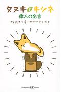 タヌキとキツネ偉人の名言 (講談社KK文庫)
