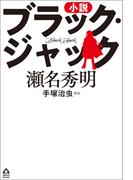 【期間限定価格】小説 ブラック・ジャック
