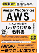 Amazon Web Services AWSのしくみと技術がこれ1冊でしっかりわかる教科書 (図解即戦力)