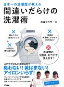 日本一の洗濯屋が教える間違いだらけの洗濯術