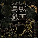【アウトレットブック】鳥獣戯画-心を癒す大人のスクラッチアート (豪華な専用スクラッチペン付き)