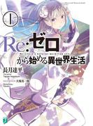 【セット商品】Re:ゼロから始める異世界生活 本編21冊セット