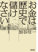 お金は「歴史」で儲けなさい (朝日文庫)