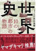 世界史・10の「都市」の物語 (PHP文庫)