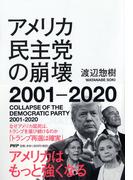 アメリカ民主党の崩壊2001−2020