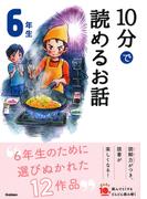 10分で読めるお話 増補改訂版 6年生 (よみとく10分)