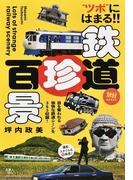 """鉄道珍百景 """"ツボ""""にはまる!! (旅鉄BOOKS)"""