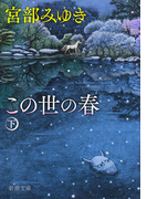 この世の春 下 (新潮文庫)