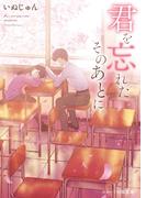 いぬじゅん先生新作(仮) (スターツ出版文庫)