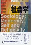 社会学 新版 (New Liberal Arts Selection)