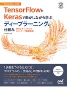TensorFlowとKerasで動かしながら学ぶディープラーニングの仕組み 畳み込みニューラルネットワーク徹底解説 (Compass Data Science)
