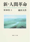 新・人間革命 第30巻上 (聖教ワイド文庫)