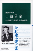 古関裕而 流行作曲家と激動の昭和 (中公新書)