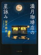 満月珈琲店の星詠み (文春文庫)